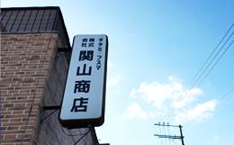 関山商店写真